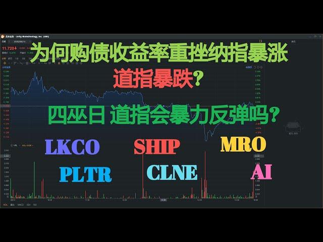 美股财经|为何国债收益率重挫纳指暴涨道指暴跌?四巫日 道指会暴力反弹吗?LKCO/SHIP/AI/MRO/CLNE/PLTR