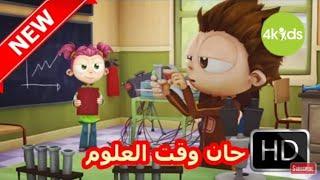 يحيا انجلو    الموسم الرابع    حلقة حان وقت العلوم