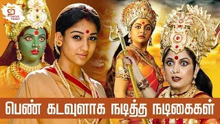 South Indian Actresses Who Have Played The Role of Goddess | Tamil Godess Movies