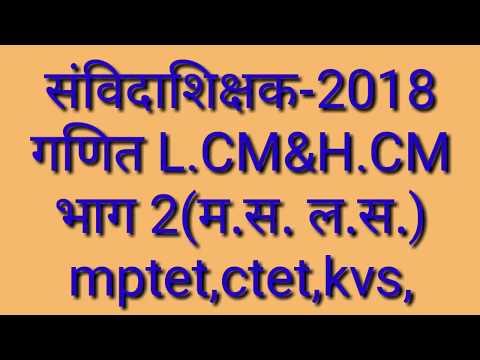 MPSamvida sikshak 2018 गणित ल.स.और म.स.को हल करने की ट्रिक/संवदा /TET/CTET