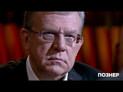 Гость Алексей Кудрин. Познер. Выпуск от 17.06.2019