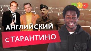 Говори на равных с героями фильмов Тарантино!  | Puzzle English