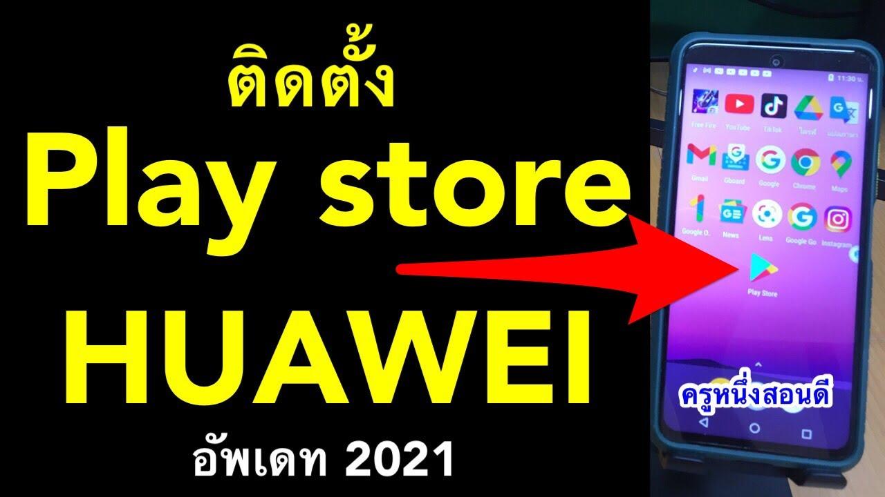 หัวเว่ย ไม่มี play store huawei โหลด play store Google Play แบบ ไม่ลงGMS อัพเดท 2021 l ครูหนึ่งสอน