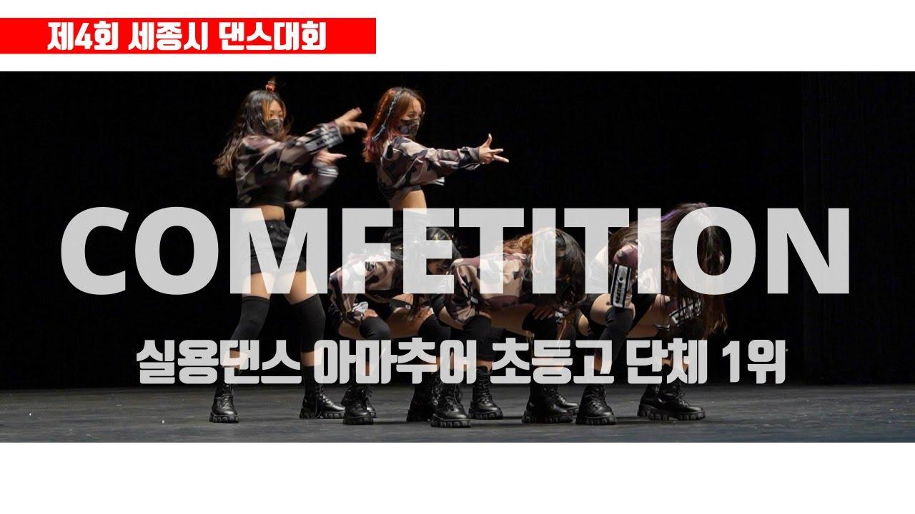제4회 세종시 댄스대회 | 실용댄스 아마추어 초등고 단체 1위