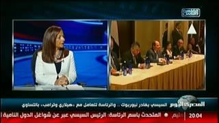 السيسي يغادر نيوريوك.. والرئاسة تتعامل مع «هيلاري وترامب» بالتساوي