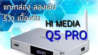 review ร ว ว android box himedia q5 pro เบ องต น โดย peakhdplayer com