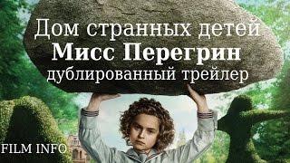Дом странных детей Мисс Перегрин (2016) Трейлер к фильму (Русский язык)