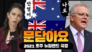 """총리 발표!! """"2021년, 호주 그리고 뉴질…"""
