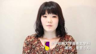 【2012大学案内】札幌大学女子短期大学部英文学科|葛西 亜里さん