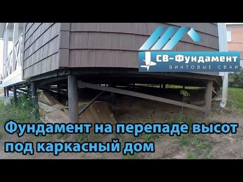 Свайный фундамент под каркасный дом на перепаде высот. МСК. СВ-Фундамент