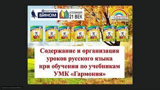 Содержание и организация уроков русского языка при обучении по учебникам УМК «Гармония».
