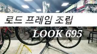 look 695 조립 road bike (양평 자전거매…