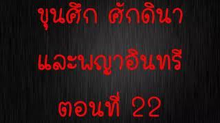 22 : ขุนศึก ศักดินา และพญาอินทรี : การเมืองไทยสมัยรัฐบาลจอมพล ป. ภายใต้ระเบียบโลกของสหรัฐอเมริกา