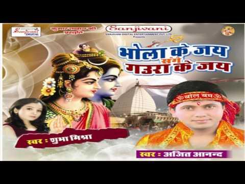 Hd 2017 New Bhojpuri Kanwar Song || Bola Bolbam || Ajit Aanand, Subha Mishra