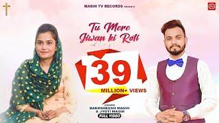 Tu Mere Jeevan Ki Roti Hai (Official Video) Bakhsheesh Masih & Jyoti Masih | Masih TV Records