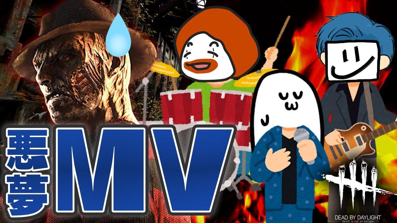【未公開】『エルム街の悪夢』の悪夢みたいなMV with EXAM,まお【DbD生放送切り抜き フルコン サバイバー】