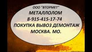8-925-330-76-33 Металлолом в Верее. Металлолом закупаем в Верее. Металл продать в Верее.(, 2015-05-29T12:25:29.000Z)