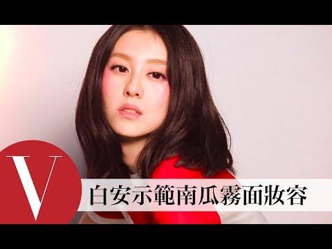 白安Ann示範南瓜霧面感及紅色妝容 你最喜歡哪一個她?