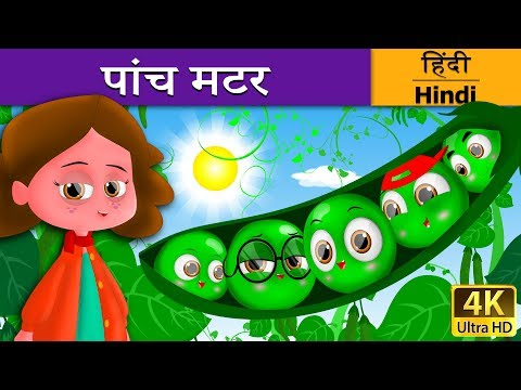 पांच मटर - Five Peas in a Pod - Kahani - Fairy Tales in Hindi - Story in Hindi - 4K UHD - HINDI FAIR