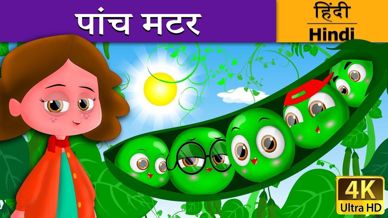 पांच मटर | Five Peas in a Pod in Hindi | Kahani | Hindi Fairy Tales