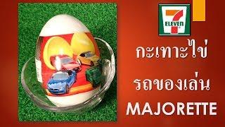แกะไข่รถของเล่น MAJORETTE แบบลุ้นกันสุดตัว (7-11)