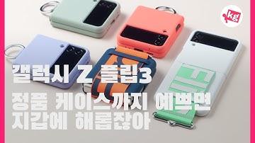 갤럭시 Z 플립3 정품 케이스 4종 비교!! 대담한 디자인이 제일 맘에 듬 ㅋㅋ [4K]
