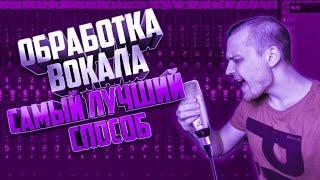Обработка вокала самый лучший способ!!! Volkhur