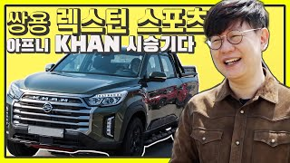 REVIEW - 2021 Ssangyong Rexton Sports Khan! The OG of Korean Pick Ups!