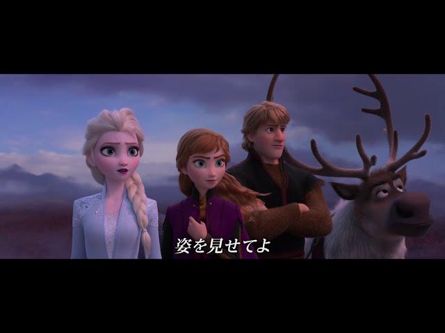松たか子が歌う『アナと雪の女王2』より「イントゥ・ジ・アンノウン~心のままに」