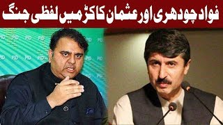 Fight Between Fawad Chaudhry & Opposition in Senate   14 November 2018   Express News