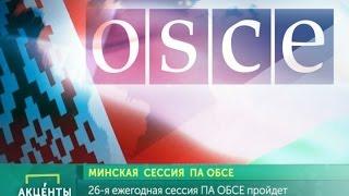 АКЦЕНТЫ  Минская сессия ПА ОБСЕ