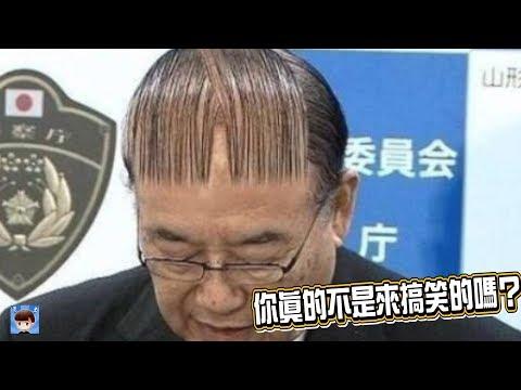 全球最逆天的髮型,你真的不是來搞笑的嗎?