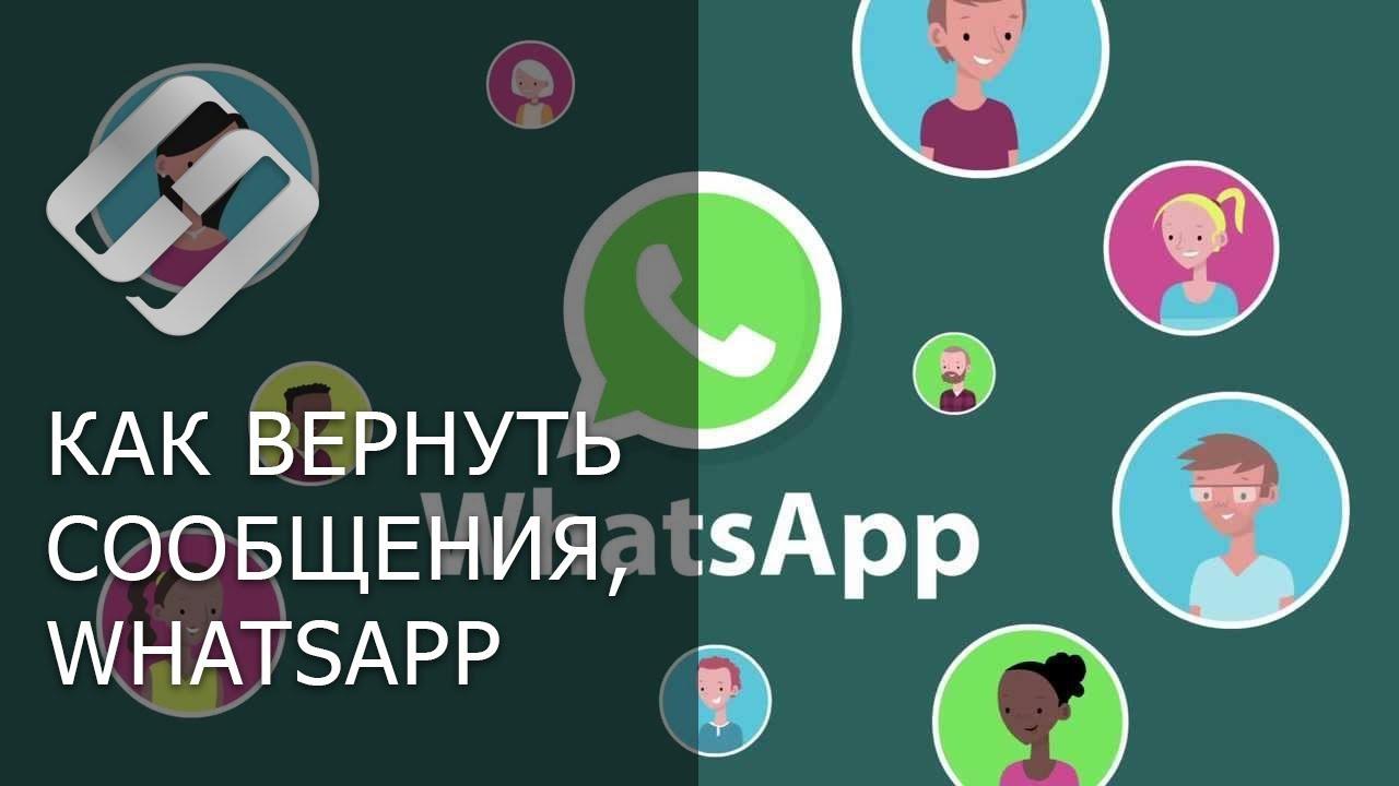 Как восстановить ⚕️ историю чатов 💬, контакты, сообщения и файлы в WhatsApp в 2021