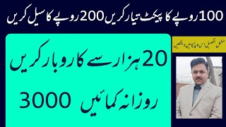 How to start a business with twenty thousand and earn daily 3000 | start low investment business