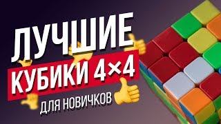 какой кубик Рубика 4x4 купить новичку. Как выбрать качественный кубик Рубика 4х4