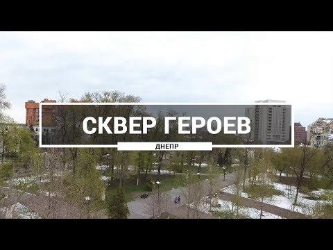 Сквер Героев (бывший сквер имени Ленина), Днепр. Как выглядит парк на проспекте Пушкина с высоты