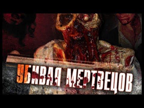"""Зомби - Фильм """"Убивая мертвецов"""" [2010] Ужасы"""