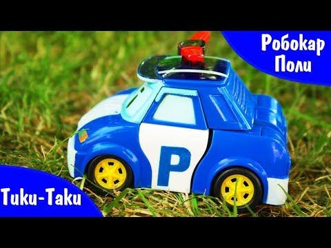 Видео, Робокар Поли Robocar Poli на Детской площадке. Мультики про Машинки