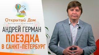 Выбор офиса «Открытого Дома» в Санкт-Петербурге