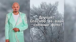 Андрей Еронин - Снег (клип от поклонников)