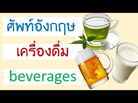 เครื่องดื่ม คำศัพท์ภาษาอังกฤษ Beverages