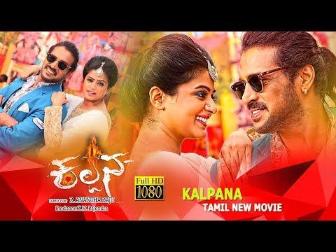 Tamil Dubbed Movie | Kalpana | 2017 New Releases Hollywood Movie | Latest Upload 2017