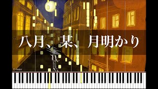 Cover images 『八月、某、月明かり』(August, A Certain Person, Moonlight) / ヨルシカ - Piano Arrangement