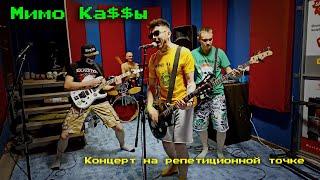 Мимо Каы - Противовируный концерт на репетиционной базе 01.04.2020