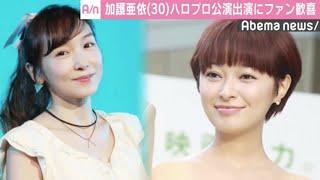 元モーニング娘。の加護亜依(30)と市井紗耶香(34)が、8月に開催され...
