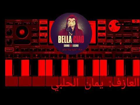 عزف-اغنية-بيلا-تشاو-bella-ciao---sond-of-legend-على-اورك-٢٠٢٠