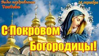 С Покровом Пресвятой Богородицы  Красивое видео поздравление  Видео открытка