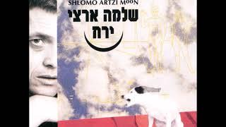 שלמה ארצי - ערב בלי ירח thumbnail