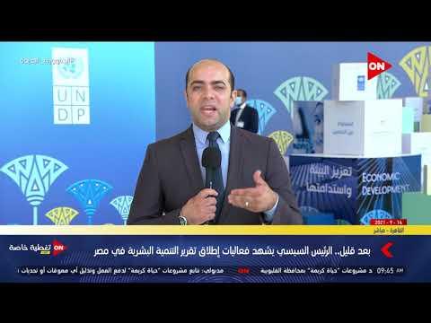الرئيس السيسي يشهد فعاليات إطلاق تقرير التنمية البشرية في مصر 2021  - 16:55-2021 / 9 / 14