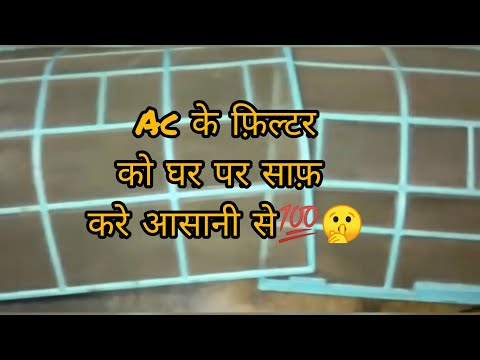 How to clean ac at home || lloyd ac k filter ko kaise saaf kre.